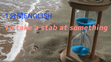 1分間ENGLISH ~To take a stab at something~